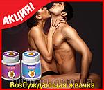 Возбуждающая жвачка Sex Gum (Секс Гум) (для нее и для него), фото 3