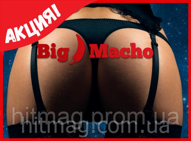 Бигмачо - сильнейший возбудитель, член стоит колом! (Big Macho)