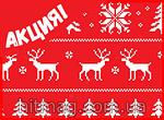 Свитер с оленями Тренд зимы 2019! (женские и мужские), фото 6