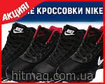 Ботинки зимние Nike, мужские (демисезон) (найк), фото 6