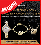 Набор 3 предмета SWAROVSKI в подарочной коробке. (Часы, подвеска, браслет), фото 4