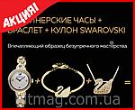 Набор 3 предмета SWAROVSKI в подарочной коробке. (Часы, подвеска, браслет), фото 6