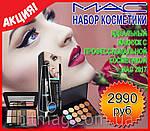 Подарочный набор косметики MAC 3 в 1 (Тушь, подводка для глаз, карандаш для бровей), фото 2