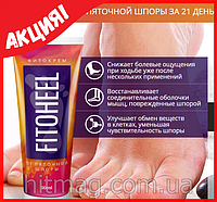 Крем «FitoHeel» от пяточной шпоры