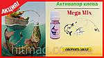 MegaMix - приманка для всесезонной рыбалки, фото 2