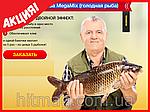 MegaMix - приманка для всесезонной рыбалки, фото 3
