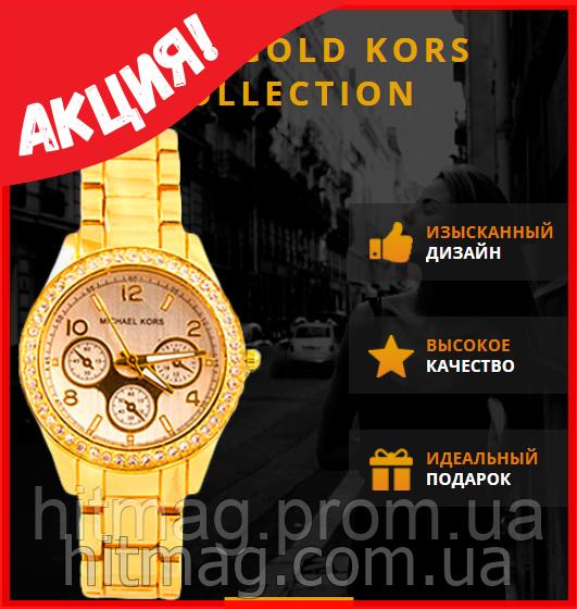 Женские часы Gold Kors Collection - эталон элегантности и стиля