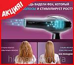 Инновационный фен ionic pro hair (с ионизацией), фото 2