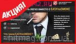 Easy No Smoke - Лекарственный сбор от курения (порошок) (Изи Но Смок), фото 3