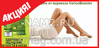 VaricoBooster - Крем-бальзам от варикоза (ВАРИКОБУСТЕР)