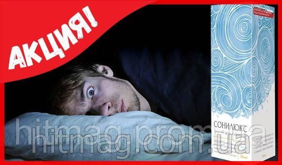 Сонилюкс - средство против бессонницы