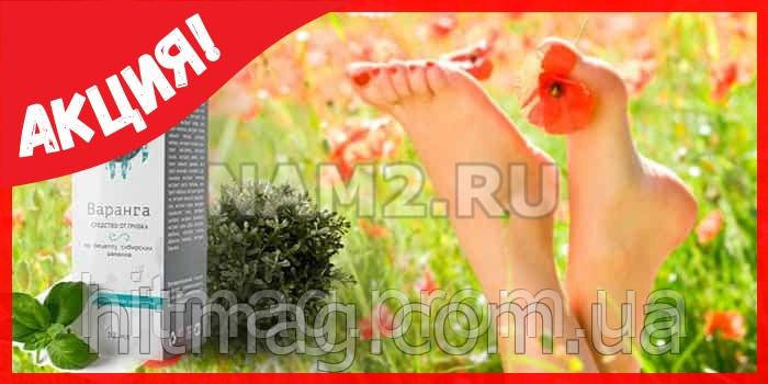 Варанга - средство от грибка стоп и ногтей (усиленная формула)