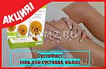 СустаФаст - гель для суставов, костей и мышц, фото 3