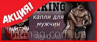 Повышение тестостерона VIKING (Викинг)