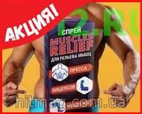 Спрей для рельефа пресса и бицепсов, Muscles Relief