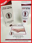 «Стоп Актив» средство от грибка ног, фото 3