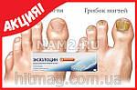 Экзолоцин для полного излечения от грибка стоп и ногтей, фото 2