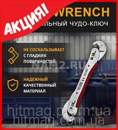 Универсальный гаечный ключ Magic Wrench