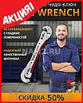 Универсальный гаечный ключ Magic Wrench, фото 2
