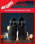 Тренд 2018 кроссовки ECCO Cool, фото 2