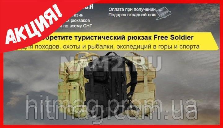 FREE SOLDIER качественный нейлоновый рюкзак для походов, охоты и рыбалки, экспедиций в горы и спорта.