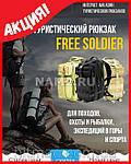 FREE SOLDIER качественный нейлоновый рюкзак для походов, охоты и рыбалки, экспедиций в горы и спорта., фото 2