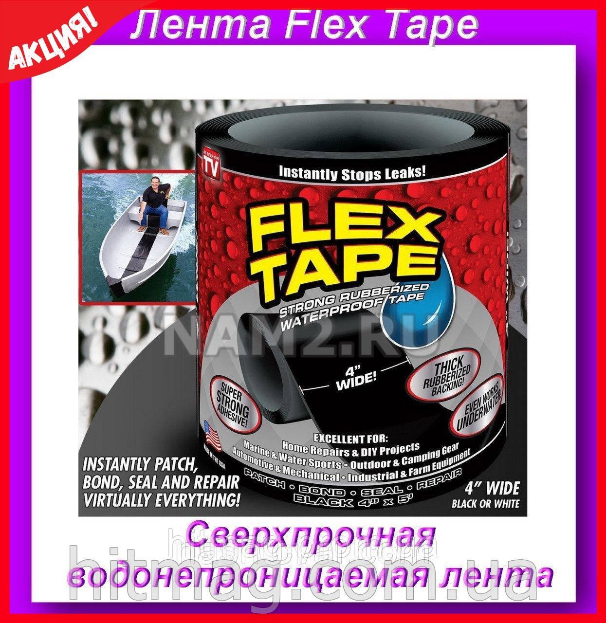 Клейкая резиновая лента Flex Tape, устраняет течь любых жидкостей