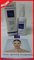 Ag Nano - Гель для лечения псориаза (Аг Нано)