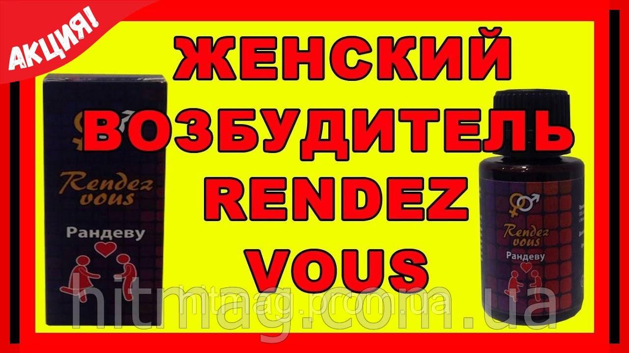 Rendez vous - Женский возбудитель с быстрым эффектом (Рандеву)