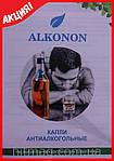 Alkonon - капли от алкоголизма (Алконон), фото 2