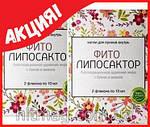 Фито Липосактор - комплекс для похудения (День, Ночь), фото 2