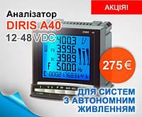 Акция на анализаторы параметров сети питанием 12-48 VDC