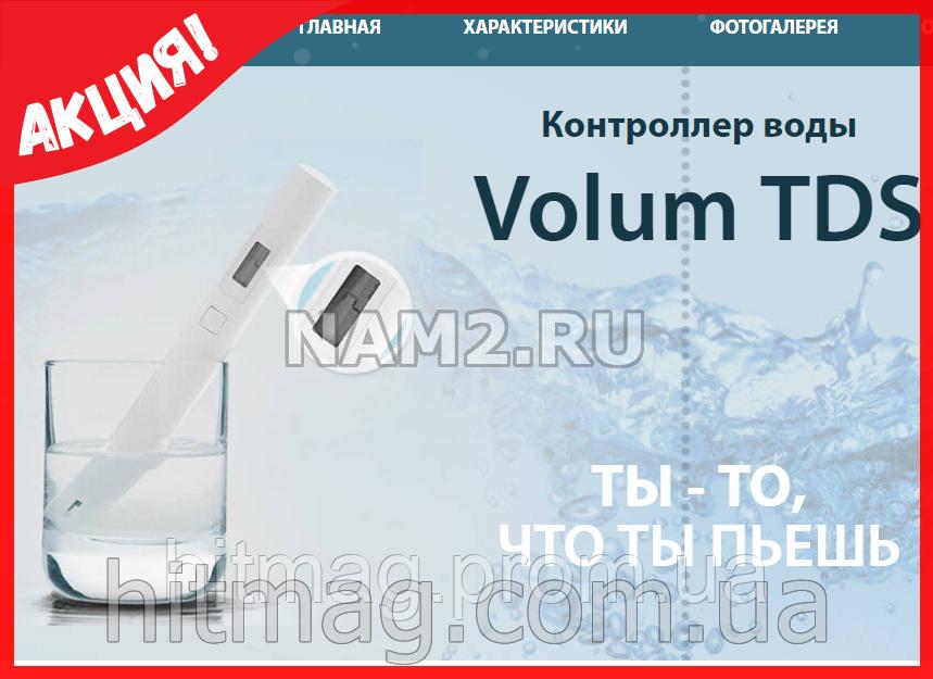Контроллер качества воды Volum TDS, прибор для анализа