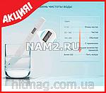 Контроллер качества воды Volum TDS, прибор для анализа, фото 2