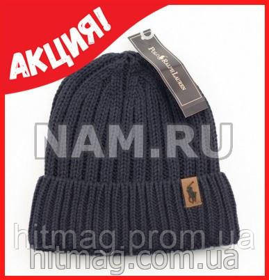Мужская шапка POLO (синий)