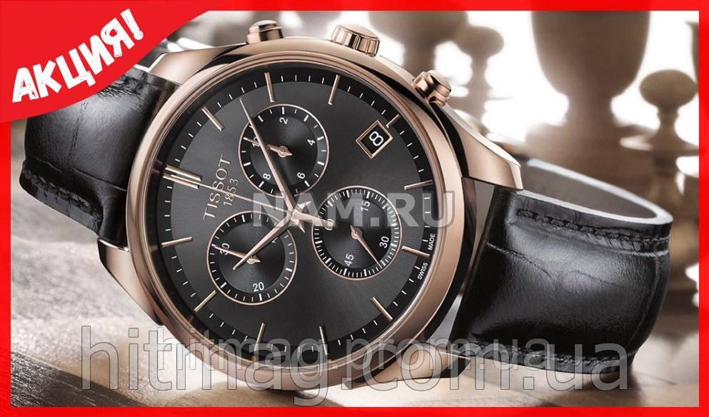 Часы Tissot кварц, люкс