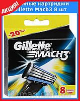 Gillette MACH3 8 кассет (269)