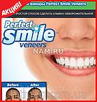 Инновационные виниры Perfect Smile Veneers (съемные), фото 3