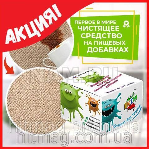 КИМ 5 чистящее универсальное средство на пищевых добавках