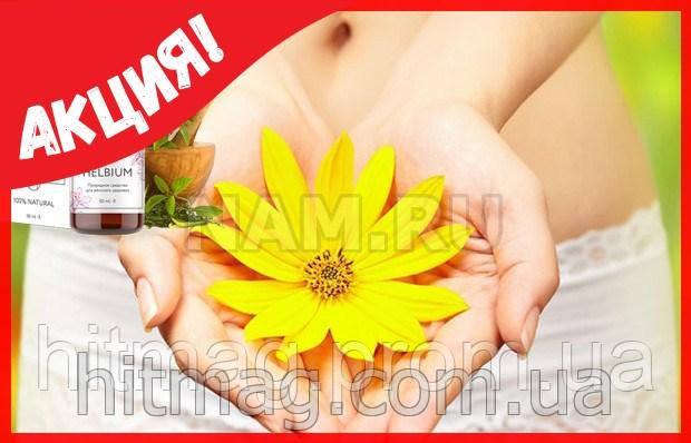 Helbium средство для женского здоровья