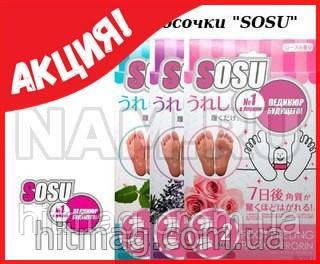 Японские педикюрные носочки «SOSU»»