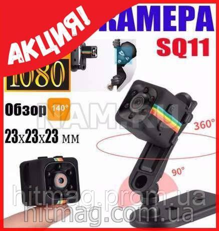 Мини DV камера SQ11 самая маленькая в мире!