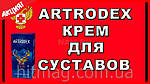 Artrodex - Крем для суставов (Артродекс), фото 3