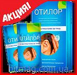 Отилор препарат для восстановления слуха, фото 3