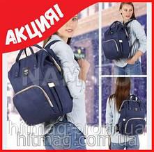 Сумка - рюкзак для мамы ABOUTBABY