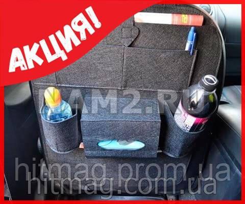 Карман органайзер для авто + Антидождь