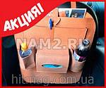 Карман органайзер для авто + Антидождь, фото 3