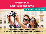 Солнцезащитные очки - доставляем бесплатно!