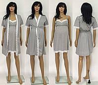 Комплект халат и сорочка серого цвета с кружевом для кормящих и беременных женщин 44-52 р