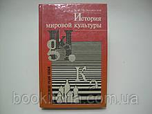Чернокозов А.И. История мировой культуры (б/у).